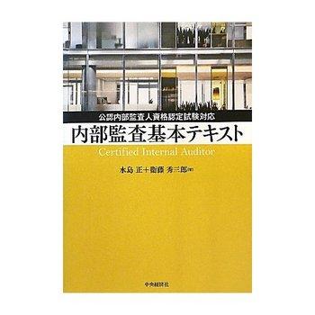 内部監査基本テキスト.jpg